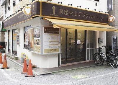 遊座大山デンタルオフィス2