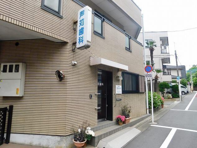 芦苅歯科医院
