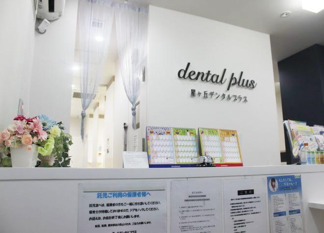 星ヶ丘dentalplus3