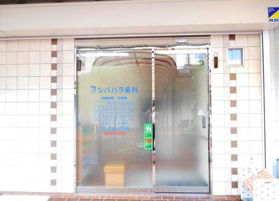 シバハラ歯科医院6