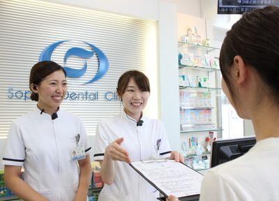 ソフィア歯科クリニック(写真1)