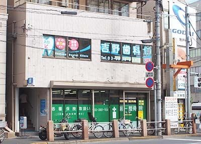 吉野歯科医院5