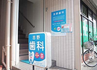 吉野歯科医院6