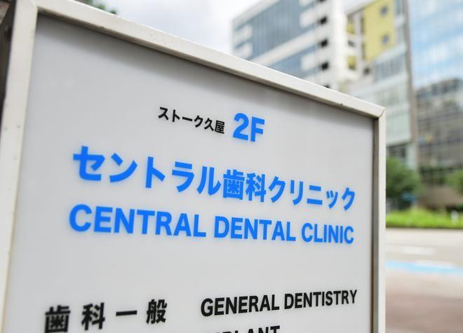 セントラル歯科クリニック