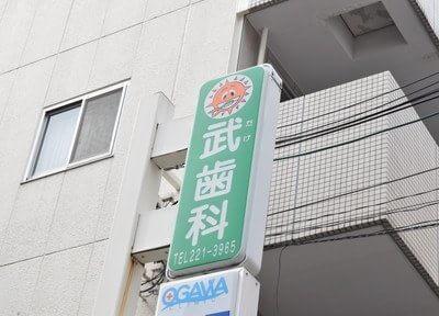 武歯科医院6