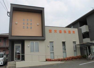 吉木歯科医院の外観です。駐車場も完備しております。