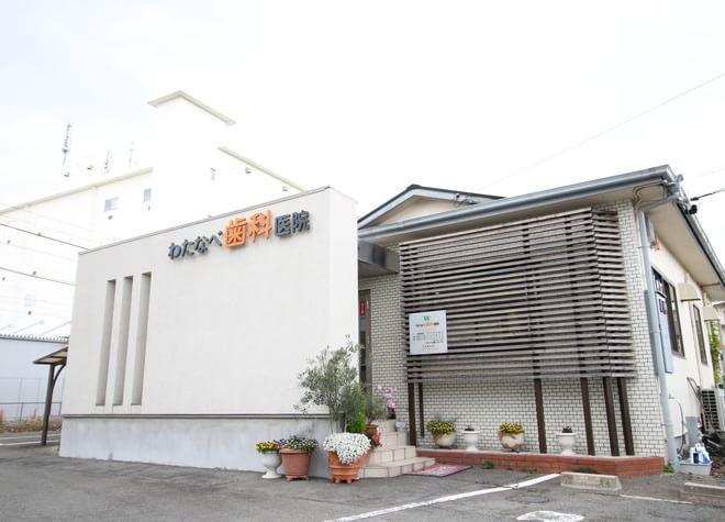 わたなべ歯科医院6