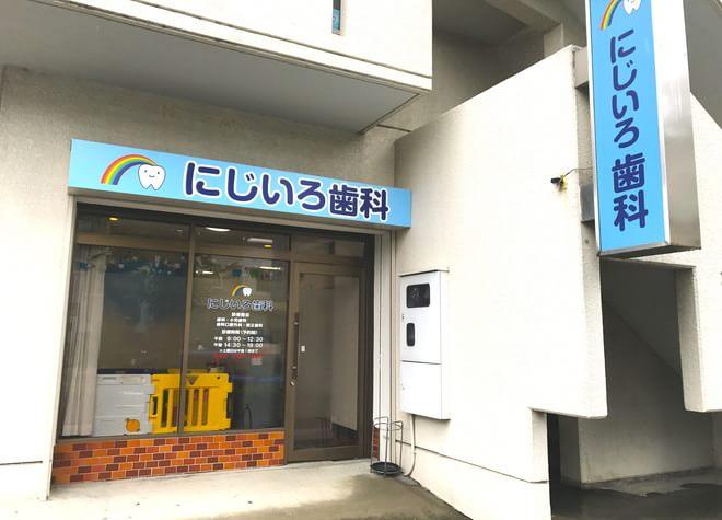 にじいろ歯科(写真0)