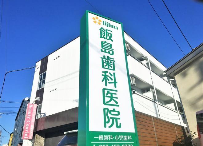 飯島歯科医院6