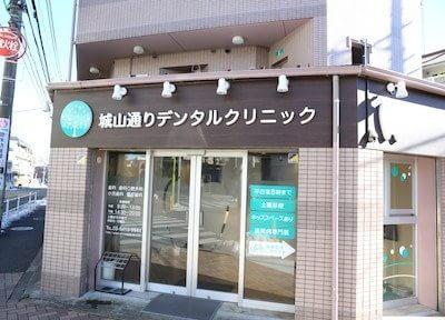 経堂駅近辺の歯科・歯医者「城山通りデンタルクリニック」