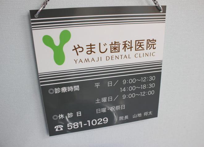 やまじ歯科医院4
