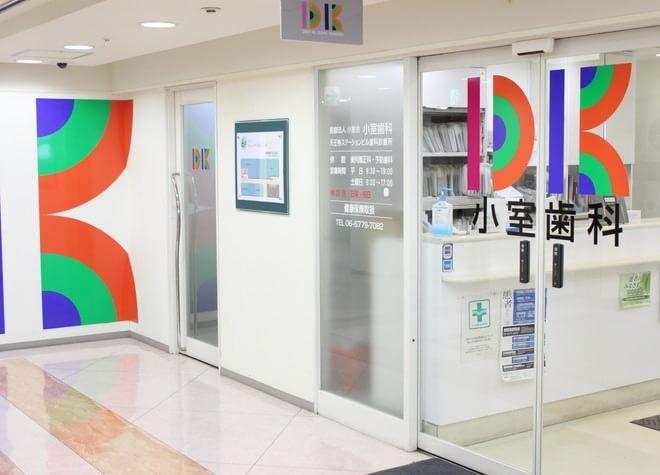 (本院)小室歯科天王寺ステーションビル診療所(写真1)