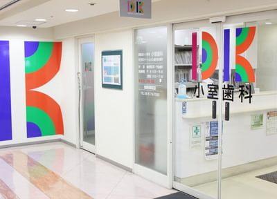 (本院)小室歯科天王寺ステーションビル診療所3