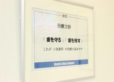 (本院)小室歯科天王寺ステーションビル診療所4