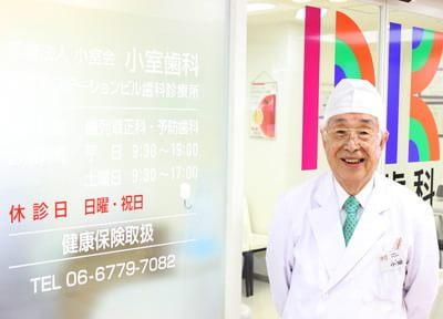 小室歯科天王寺ステーションビル診療所