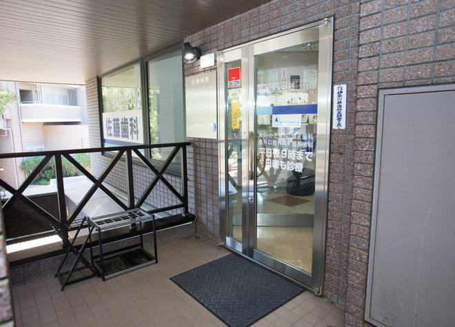 佐藤歯科医院5