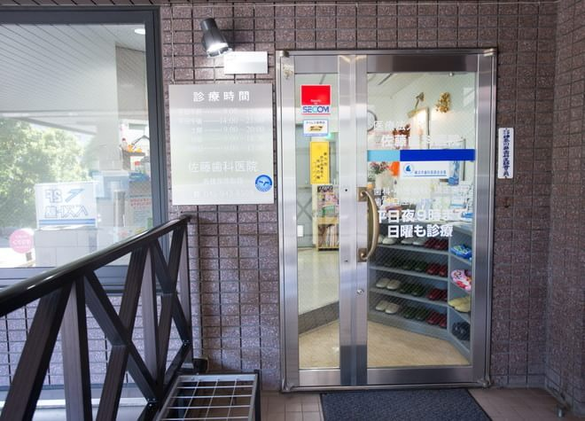 佐藤歯科医院7