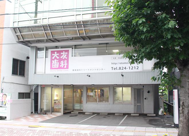 大友歯科7