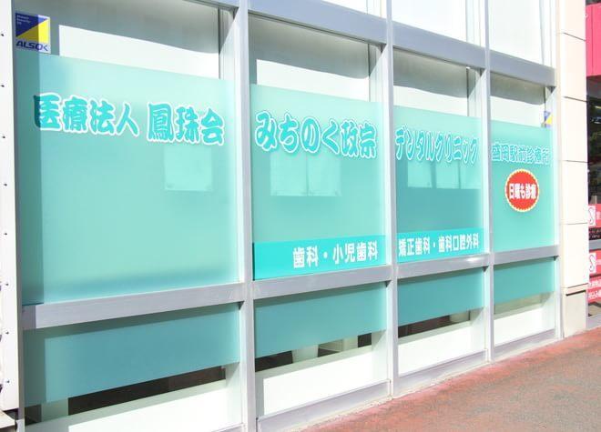 みちのく政宗デンタルクリニック 盛岡駅前診療所7