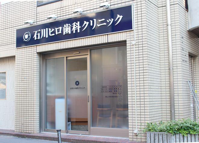 石川ヒロ歯科クリニック