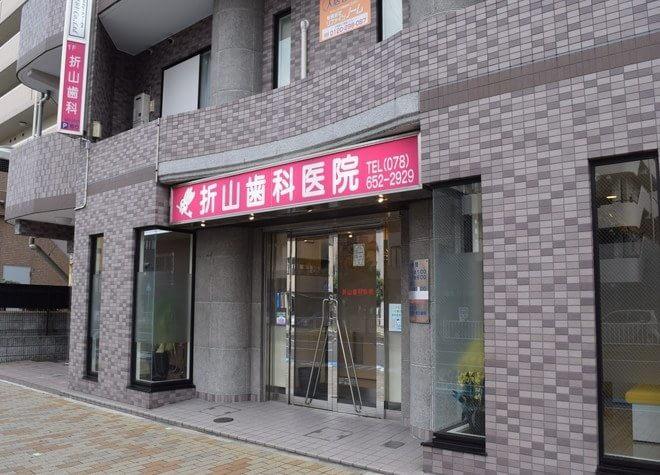 折山歯科医院