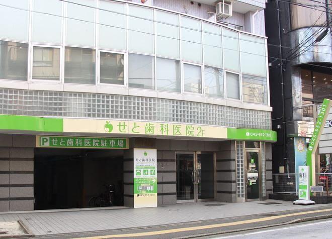 瀬戸歯科医院