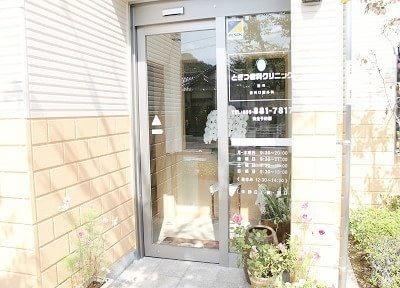 道ノ尾駅より車で7分のところにある、とぎつ歯科クリニックです。