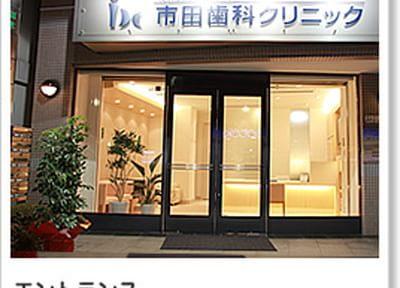 市田歯科クリニック1