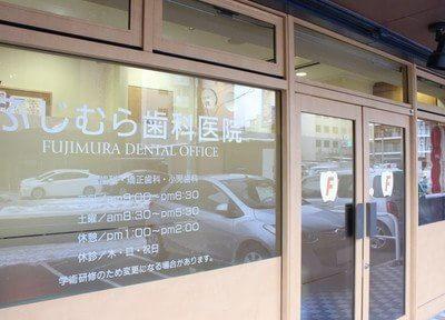 ふじむら歯科医院 盛岡駅 2の写真