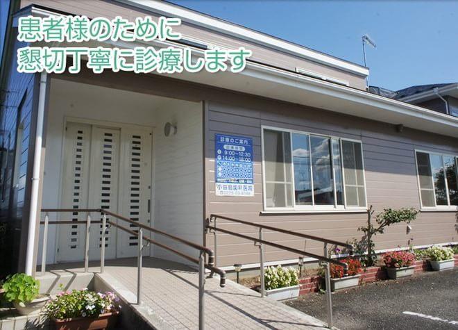 小田島歯科医院