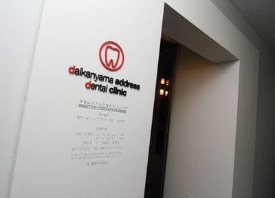 代官山アドレス歯科クリニック1