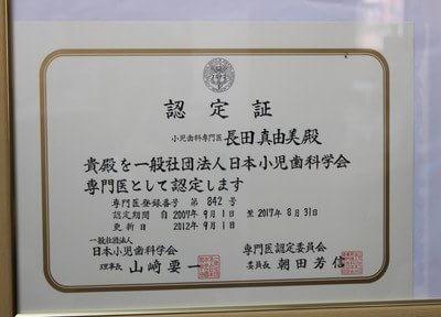 長田歯科医院7