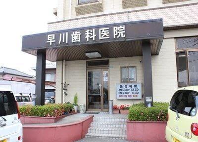 医療法人 早川歯科医院の医院写真