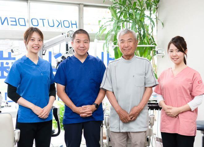 北斗歯科医院