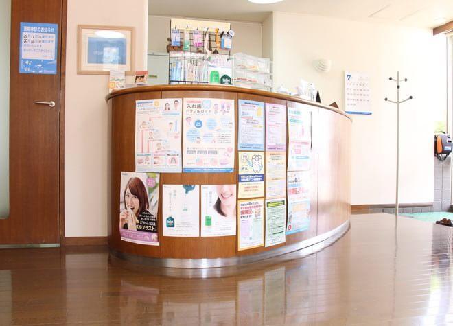 いとう歯科医院3
