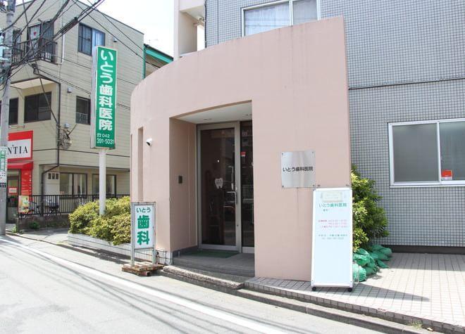 いとう歯科医院7