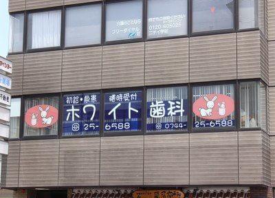 ホワイト歯科医院(奈良県)1