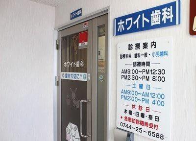 ホワイト歯科医院(奈良県)3
