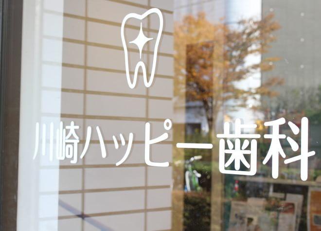 川崎ハッピー歯科医院7