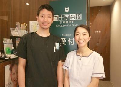 白十字歯科クリニック  日本橋兜町1