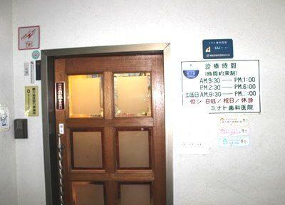 ミナト歯科医院2