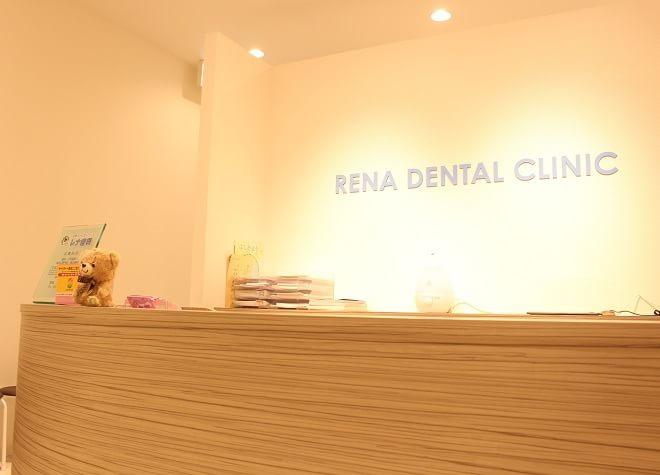 レナ歯科1