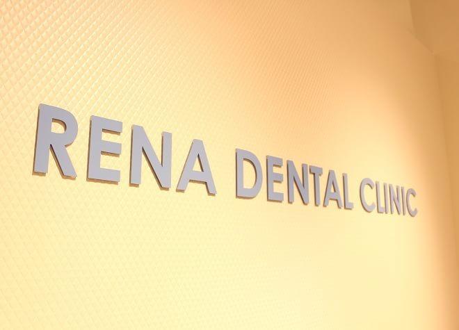 レナ歯科2