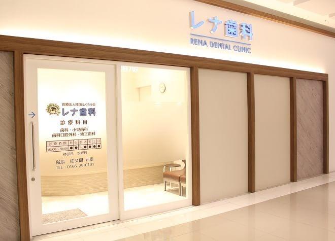 レナ歯科5
