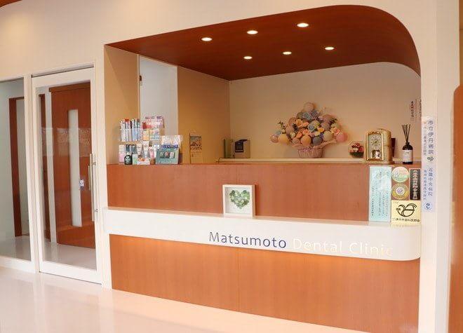 まつもと歯科医院2