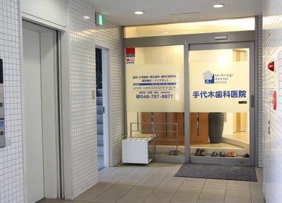 手代木歯科医院3