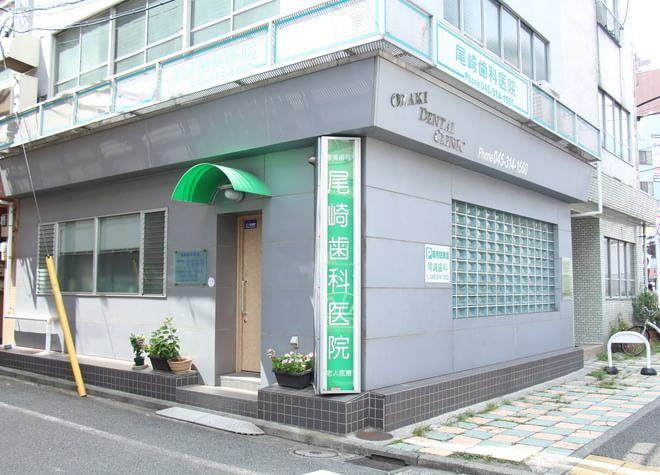 尾崎歯科医院3