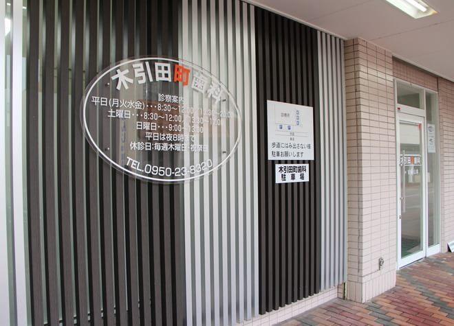 木引田町歯科5