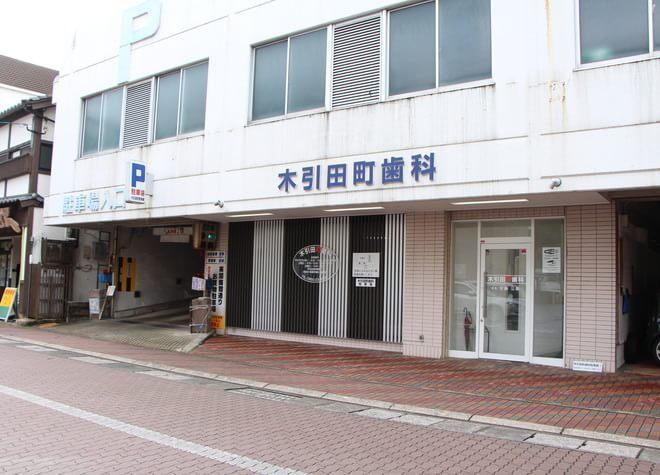 木引田町歯科6