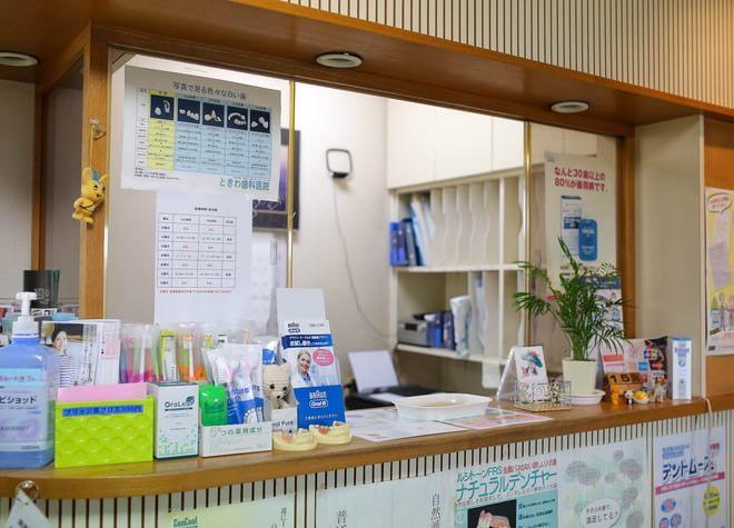 ときわ歯科医院2